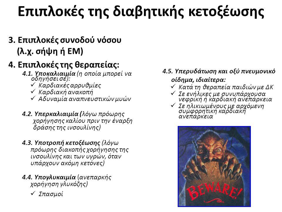 Επιπλοκές της διαβητικής κετοξέωσης 3. Επιπλοκές συνοδού νόσου (λ.χ. σήψη ή ΕΜ) 4. Επιπλοκές της θεραπείας: 4.1. Υποκαλιαιμία (η οποία μπορεί να οδηγή