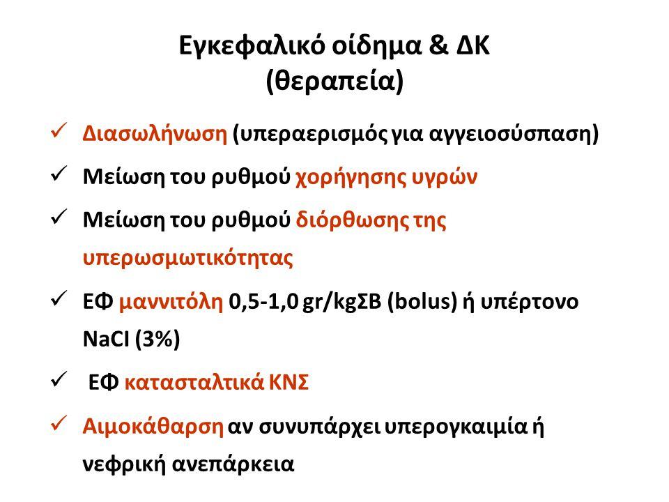 Εγκεφαλικό οίδημα & ΔΚ (θεραπεία) Διασωλήνωση (υπεραερισμός για αγγειοσύσπαση) Μείωση του ρυθμού χορήγησης υγρών Μείωση του ρυθμού διόρθωσης της υπερω