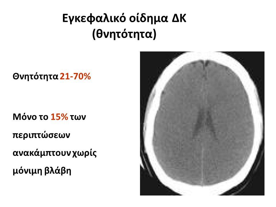 Εγκεφαλικό οίδημα ΔΚ (θνητότητα) Θνητότητα 21-70% Μόνο το 15% των περιπτώσεων ανακάμπτουν χωρίς μόνιμη βλάβη