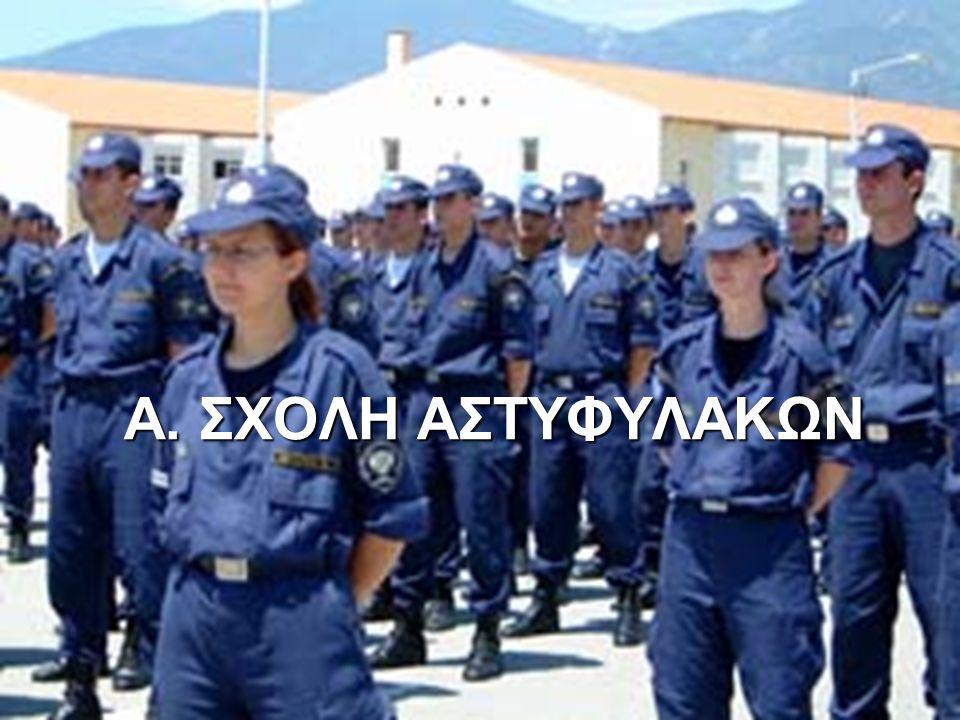 Η Σχολή Αστυφυλάκων έχει ως αποστολή την εκπαίδευση των Δοκίμων Αστυφυλάκων και αποβλέπει στην κατάλληλη προετοιμασία τους, ώστε να καταστούν ικανοί αστυνομικοί και ανακριτικοί υπάλληλοι.