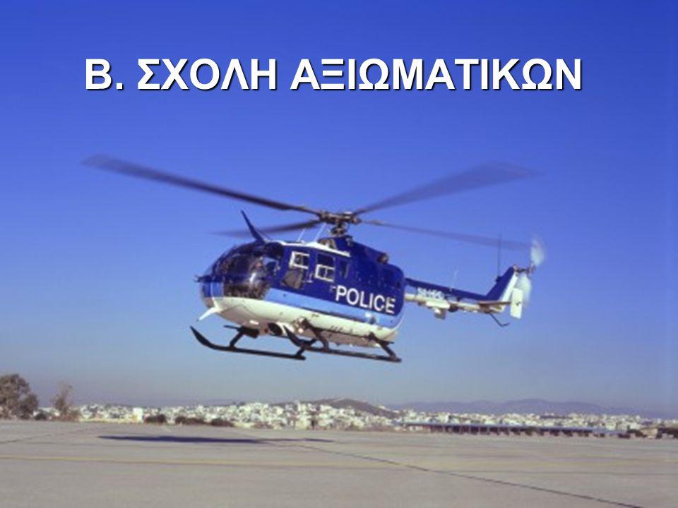 Β. ΣΧΟΛΗ ΑΞΙΩΜΑΤΙΚΩΝ