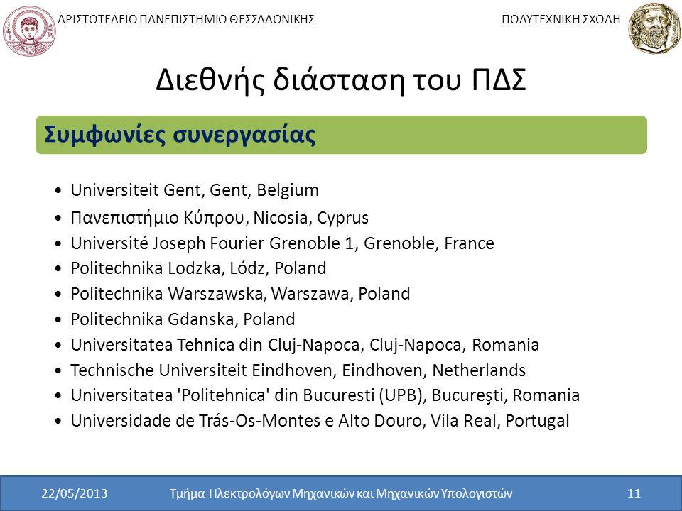 ΑΡΙΣΤΟΤΕΛΕΙΟ ΠΑΝΕΠΙΣΤΗΜΙΟ ΘΕΣΣΑΛΟΝΙΚΗΣ ΠΟΛΥΤΕΧΝΙΚΗ ΣΧΟΛΗ Διεθνής διάσταση του ΠΔΣ Συμφωνίες συνεργασίας Universiteit Gent, Gent, Belgium Πανεπιστήμιο