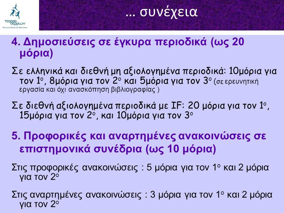 … συνέχεια 4. Δημοσιεύσεις σε έγκυρα περιοδικά (ως 20 μόρια) Σε ελληνικά και διεθνή μη αξιολογημένα περιοδικά: 10μόρια για τον 1 ο, 8μόρια για τον 2 ο