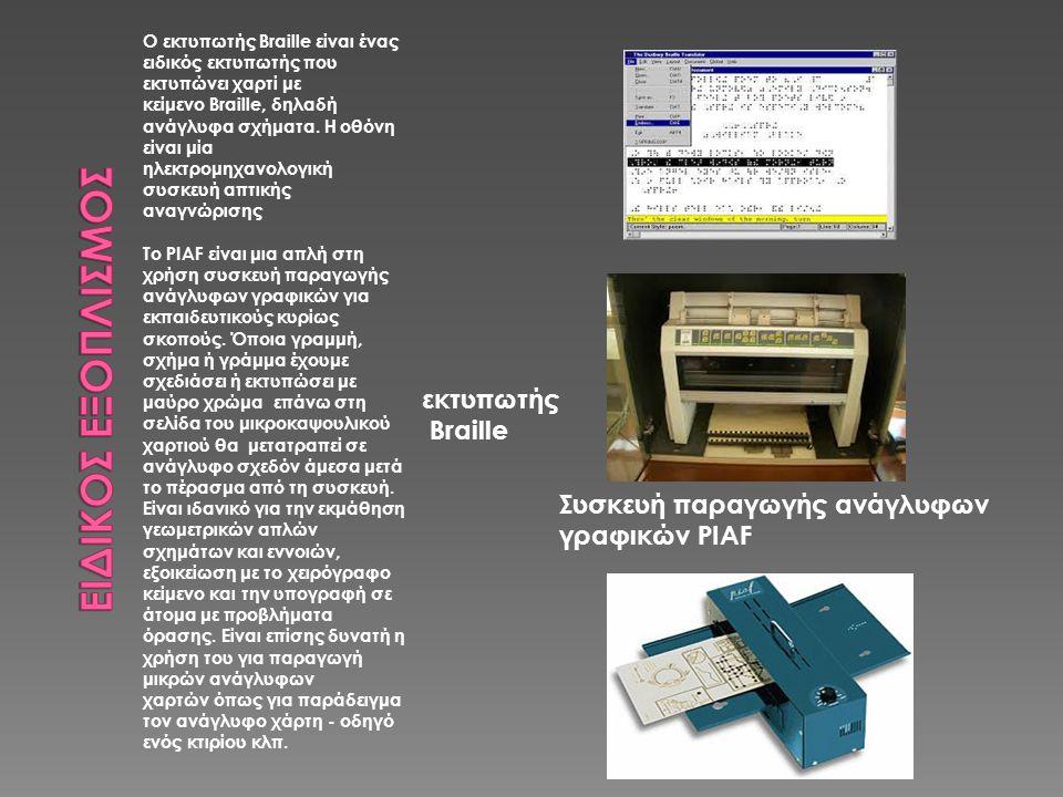 Ο εκτυπωτής Braille είναι ένας ειδικός εκτυπωτής που εκτυπώνει χαρτί με κείμενο Braille, δηλαδή ανάγλυφα σχήματα.