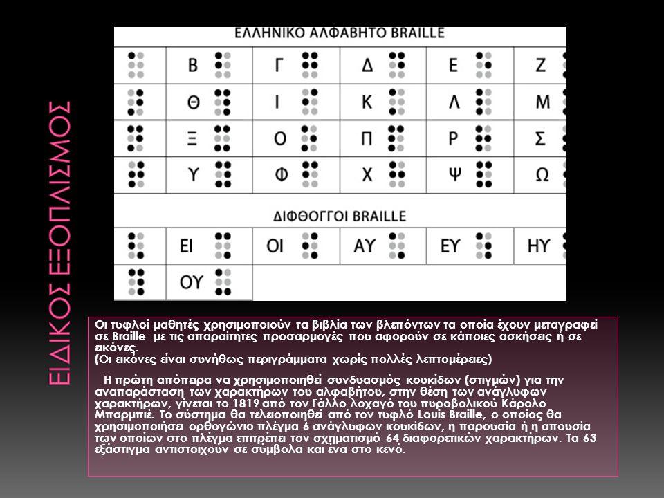 Οι τυφλοί μαθητές χρησιμοποιούν τα βιβλία των βλεπόντων τα οποία έχουν μεταγραφεί σε Braille με τις απαραίτητες προσαρμογές που αφορούν σε κάποιες ασκήσεις ή σε εικόνες.