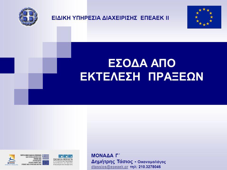 2 Νόμος 2860/2000 «Διαχείριση παρακολούθηση και έλεγχος του ΚΠΣ» Άρθρο 11, §5 «Η κρατική και κοινοτική συμμετοχή για όλες τις πράξεις που εντάσσονται από τις διαχειριστικές αρχές στα Ε.Π.