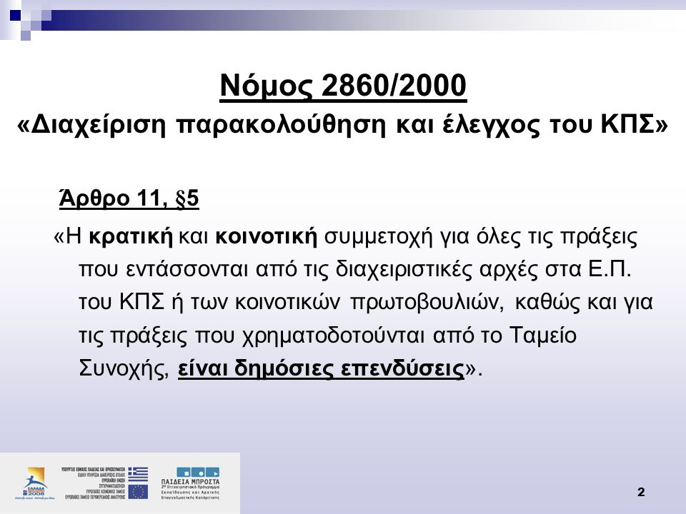 3 …συνέχεια Ν.2860/2000 Άρθρο 11& 3: Οι πληρωμές σε βάρος του προϋπολογισμού δημοσίων επενδύσεων διακρίνονται σε: α.