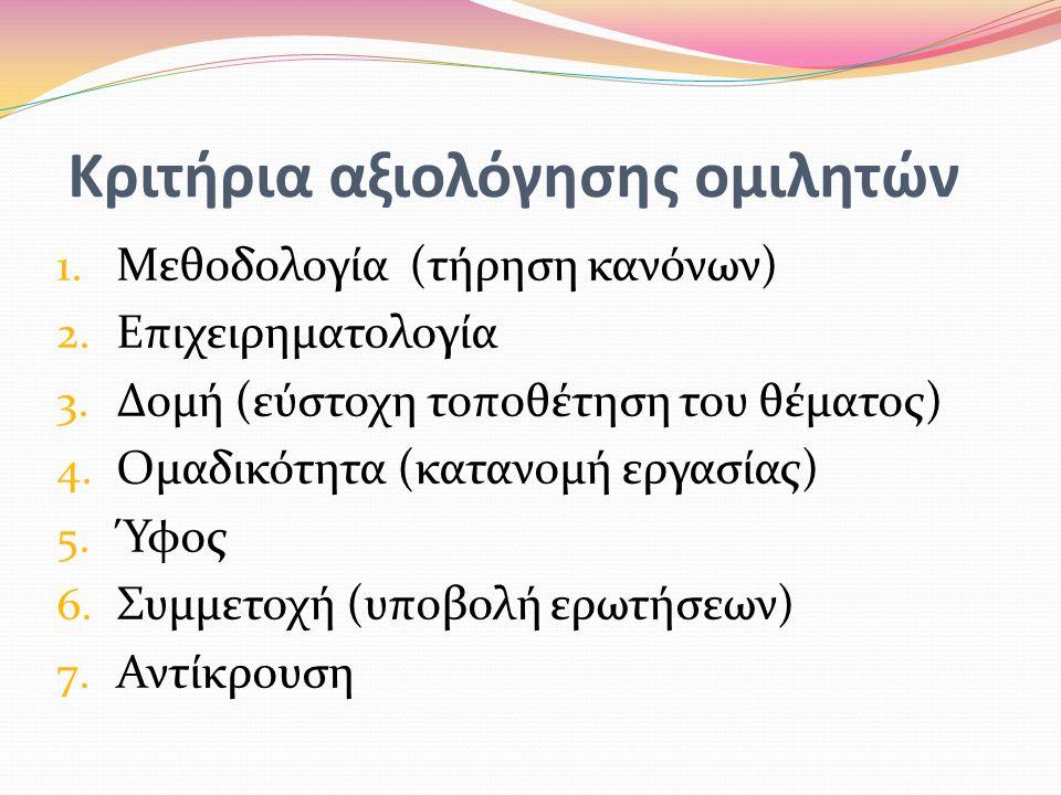 Κριτήρια αξιολόγησης ομιλητών 1.Μεθοδολογία (τήρηση κανόνων) 2.