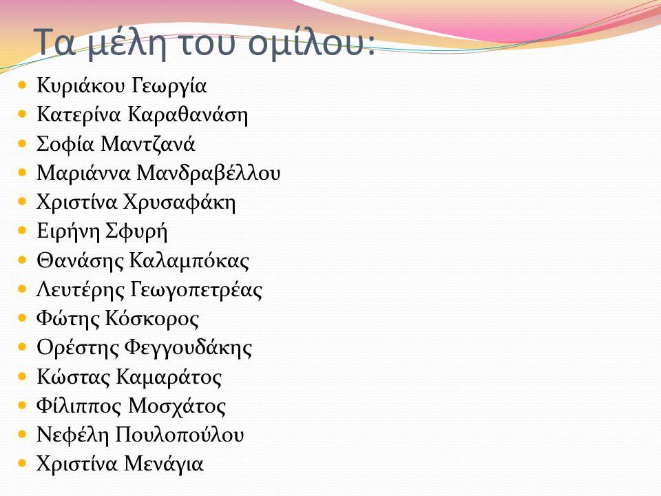 Τα μέλη του ομίλου: Κυριάκου Γεωργία Κατερίνα Καραθανάση Σοφία Μαντζανά Μαριάννα Μανδραβέλλου Χριστίνα Χρυσαφάκη Ειρήνη Σφυρή Θανάσης Καλαμπόκας Λευτέρης Γεωγοπετρέας Φώτης Κόσκορος Ορέστης Φεγγουδάκης Κώστας Καμαράτος Φίλιππος Μοσχάτος Νεφέλη Πουλοπούλου Χριστίνα Μενάγια
