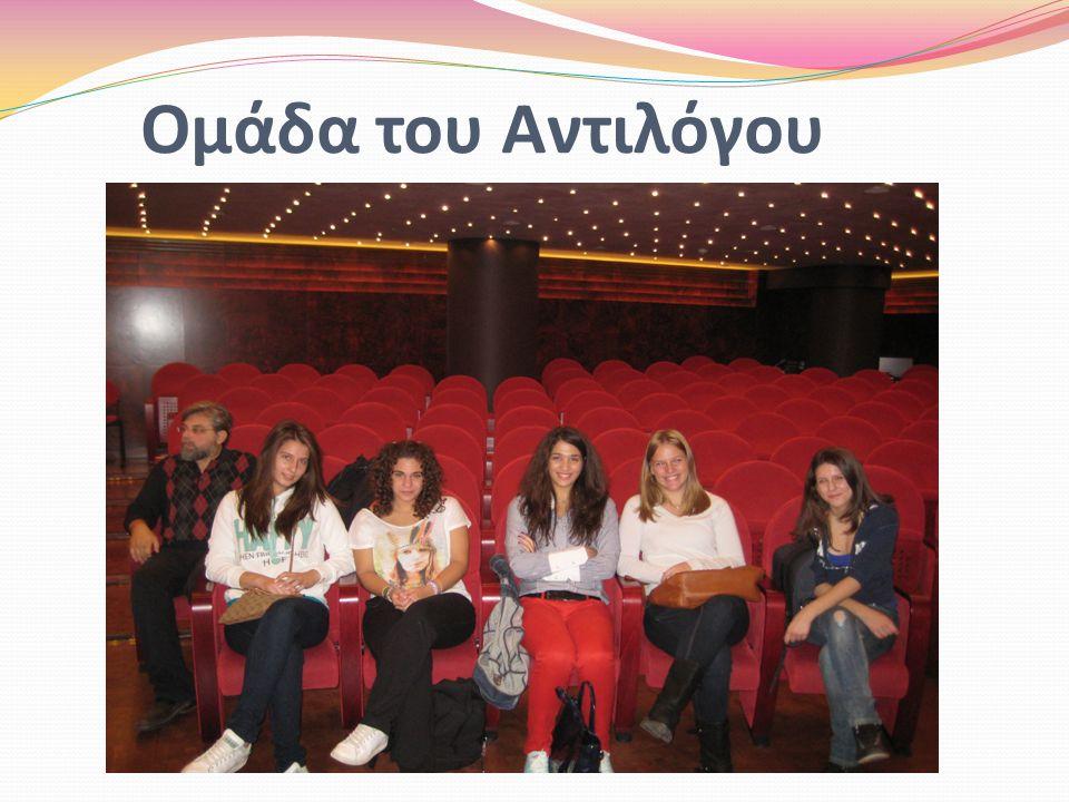 Ομάδα του Αντιλόγου