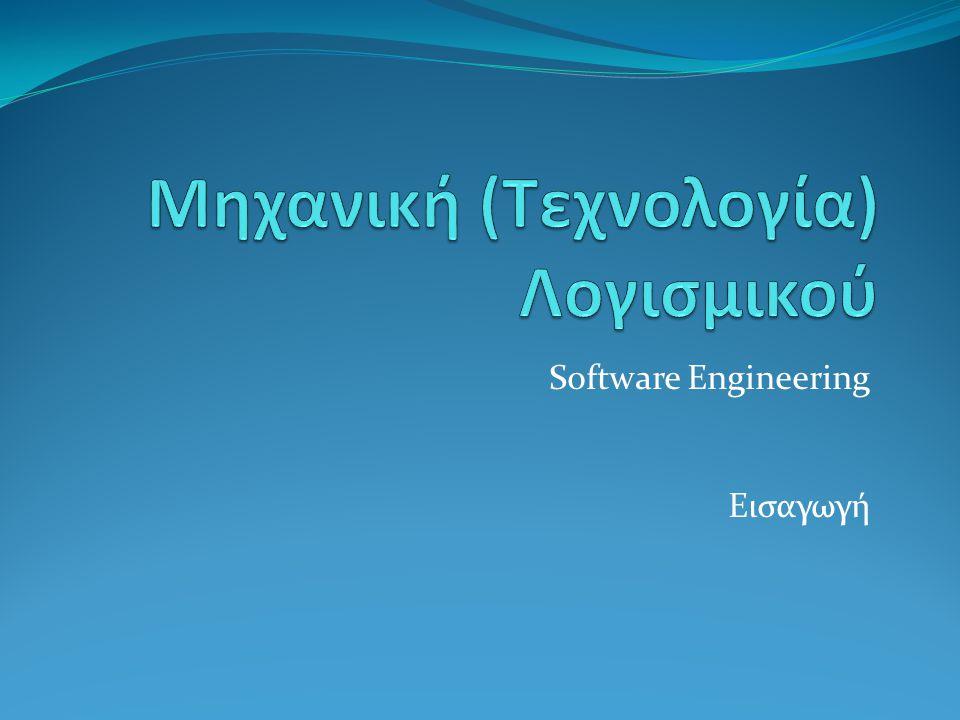 Εισαγωγή Software Engineering