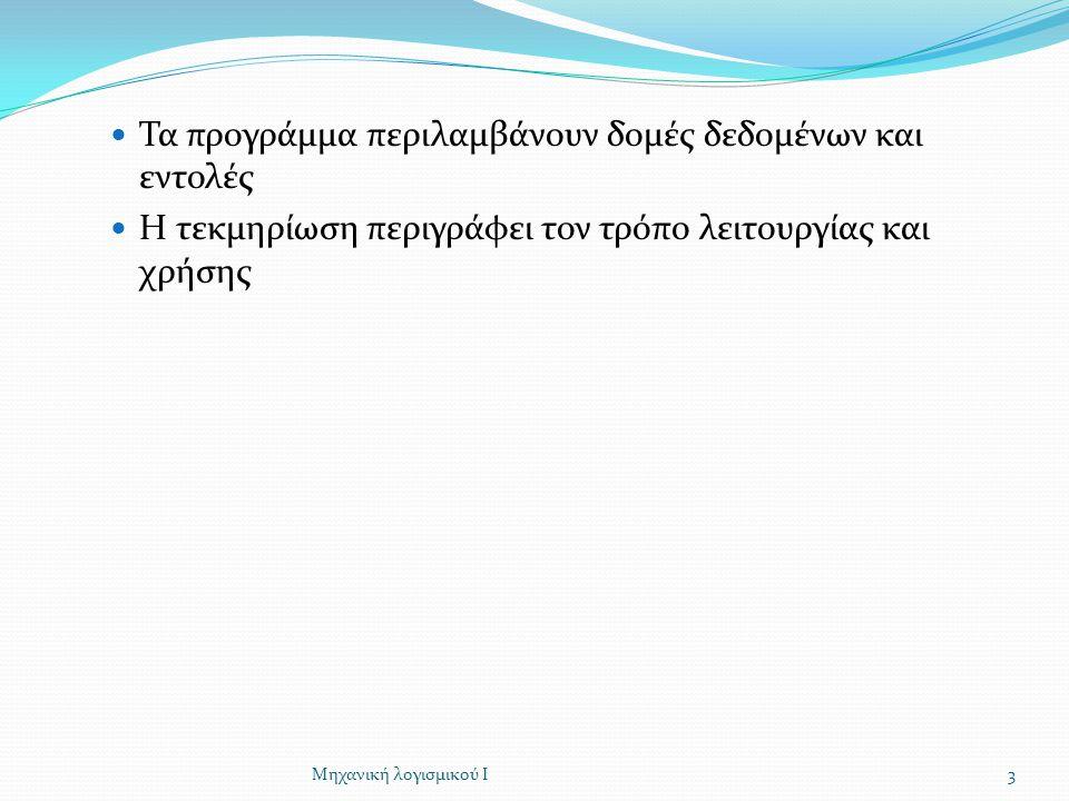 Συμπεράσματα από την αξιολόγηση του Επαν.