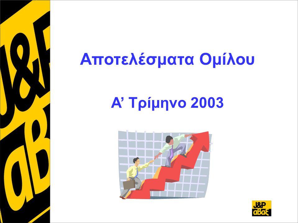 Αποτελέσματα Ομίλου Α' Τρίμηνο 2003