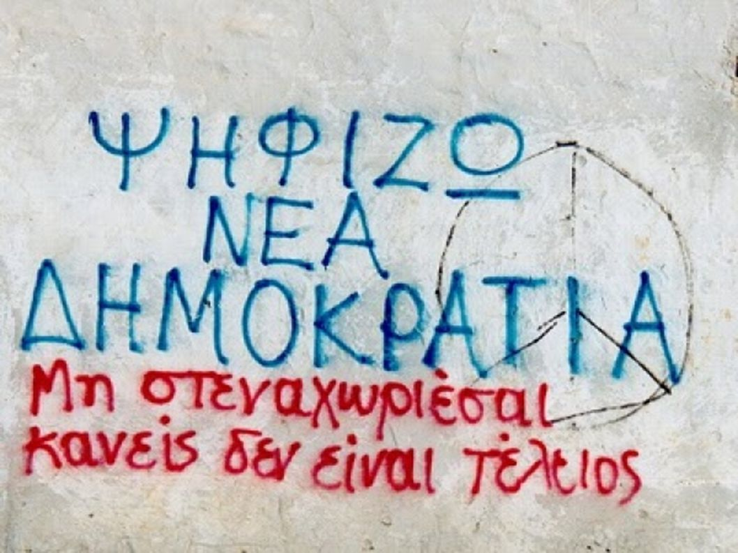 Ερώτηση: -κ. Αντώνη, γιατί πιστεύετε πως επί πρωθυπουργίας σας η χώρα θα έχει διπλό όφελος;;;