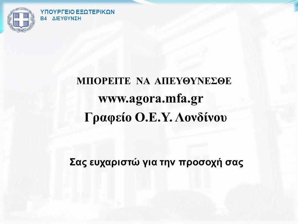 ΥΠΟΥΡΓΕΙΟ ΕΞΩΤΕΡΙΚΩΝ Β4 ΔΙΕΥΘΥΝΣΗ ΜΠΟΡΕΙΤΕ ΝΑ ΑΠΕΥΘΥΝΕΣΘΕ www.agora.mfa.gr Γραφείο Ο.Ε.Υ.