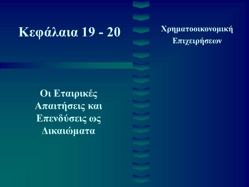 Κεφάλαια 19 - 20 Οι Εταιρικές Απαιτήσεις και Επενδύσεις ως Δικαιώματα Χρηματοοικονομική Επιχειρήσεων