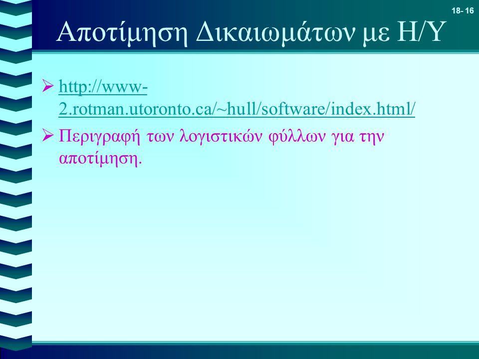 18- 16 Αποτίμηση Δικαιωμάτων με Η/Υ  http://www- 2.rotman.utoronto.ca/~hull/software/index.html/ http://www- 2.rotman.utoronto.ca/~hull/software/inde