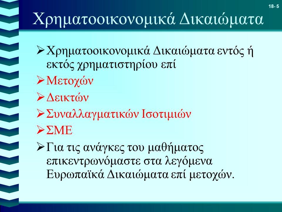 18- 5 Χρηματοοικονομικά Δικαιώματα  Χρηματοοικονομικά Δικαιώματα εντός ή εκτός χρηματιστηρίου επί  Μετοχών  Δεικτών  Συναλλαγματικών Ισοτιμιών  Σ