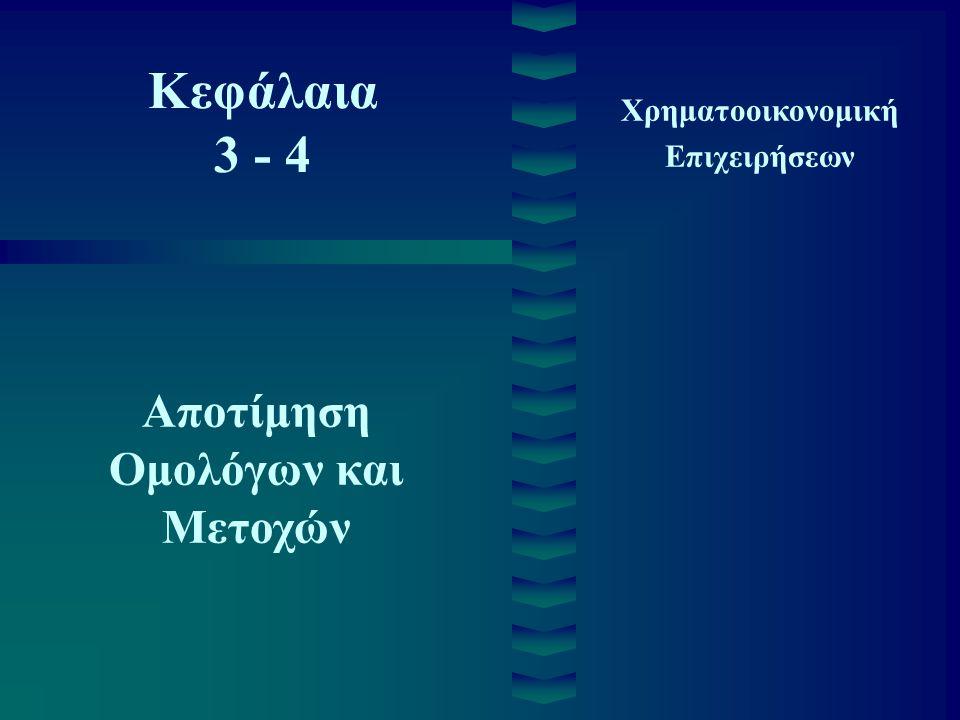 Κεφάλαια 3 - 4 Αποτίμηση Ομολόγων και Μετοχών Χρηματοοικονομική Επιχειρήσεων