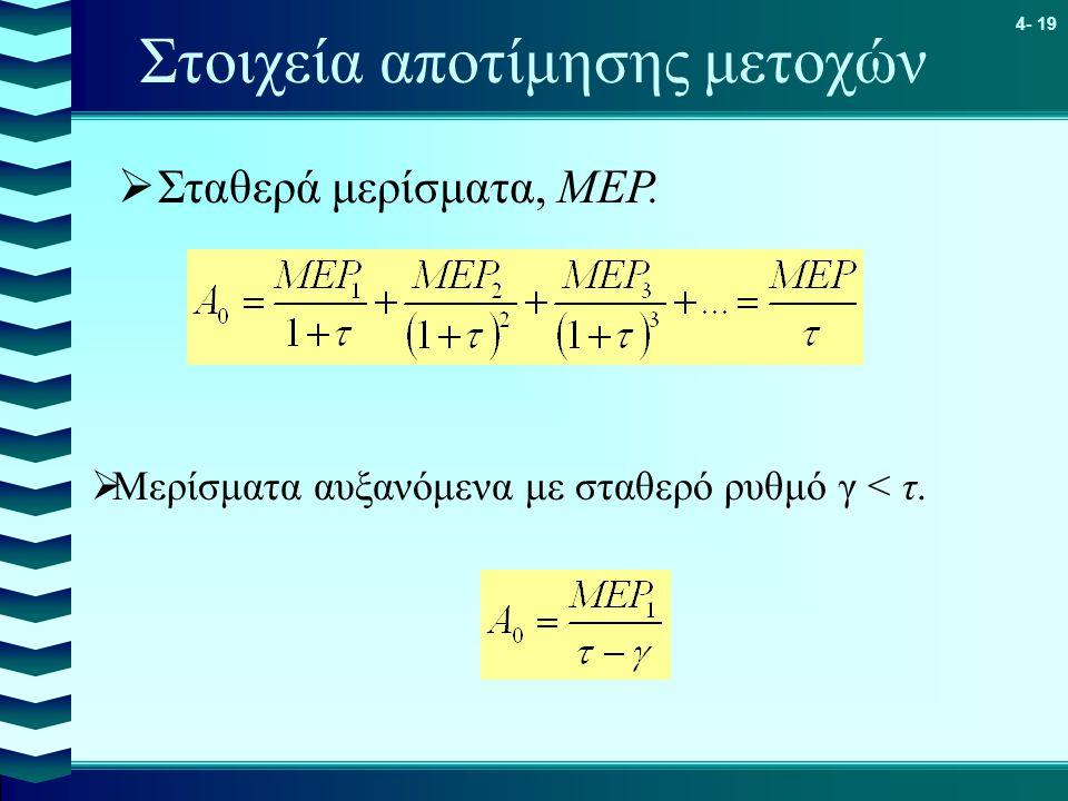 4- 19 Στοιχεία αποτίμησης μετοχών  Σταθερά μερίσματα, ΜΕΡ.  Μερίσματα αυξανόμενα με σταθερό ρυθμό γ < τ.