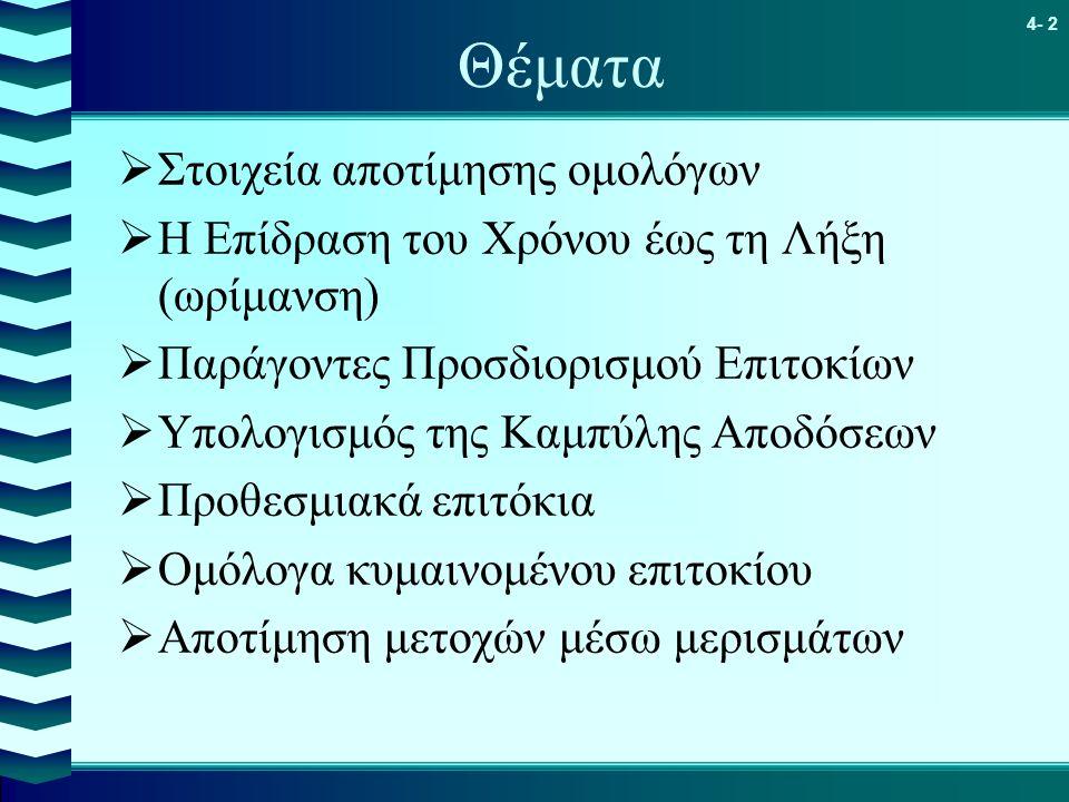 4- 2 Θέματα  Στοιχεία αποτίμησης ομολόγων  Η Επίδραση του Χρόνου έως τη Λήξη (ωρίμανση)  Παράγοντες Προσδιορισμού Επιτοκίων  Υπολογισμός της Καμπύ