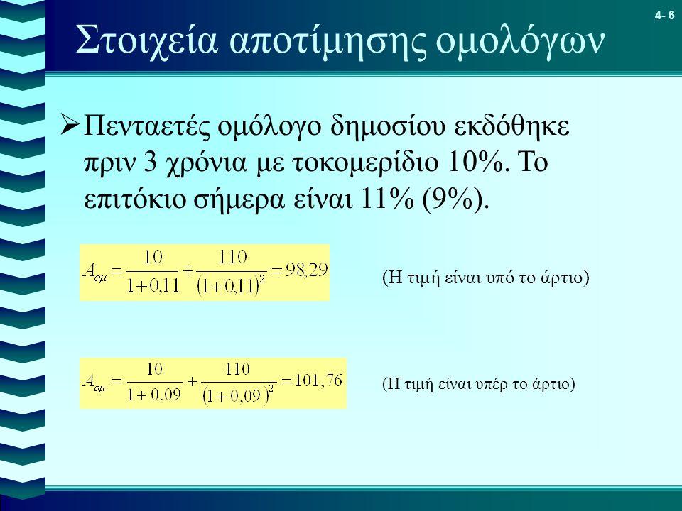 4- 6 Στοιχεία αποτίμησης ομολόγων  Πενταετές ομόλογο δημοσίου εκδόθηκε πριν 3 χρόνια με τοκομερίδιο 10%. Το επιτόκιο σήμερα είναι 11% (9%). (Η τιμή ε