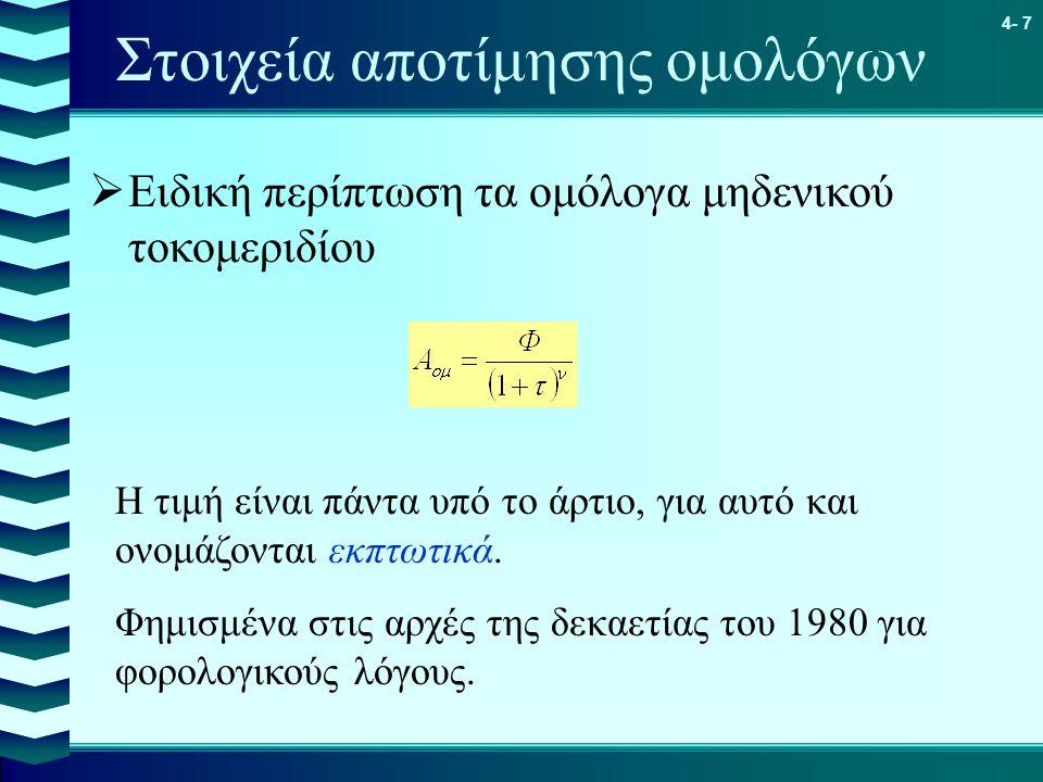 4- 7 Στοιχεία αποτίμησης ομολόγων  Ειδική περίπτωση τα ομόλογα μηδενικού τοκομεριδίου Η τιμή είναι πάντα υπό το άρτιο, για αυτό και ονομάζονται εκπτω