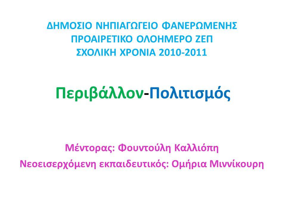 Η Αειφόρος-Περιβαλλοντική Εκπαιδευτική Πολιτική της Σχολικής Μονάδας, είχε αρχίσει με την έναρξη της σχολικής χρονιάς και ο σχεδιασμός της ολοκληρώθηκε στα μέσα Οκτωβρίου.