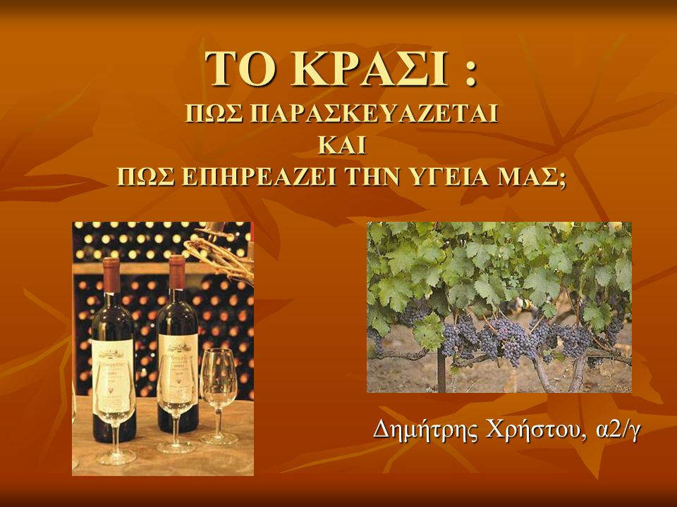 Το κρασί στην αρχαιότητα Η καλλιέργεια του αμπελιού άρχισε στις Ανατολικές ακτές της Μαύρης Θάλασσας πριν από 10.000 χρόνια περίπου Στη συνέχεια εξαπλώθηκε προς την Περσία, τη Βαβυλωνία και την Αίγυπτο.