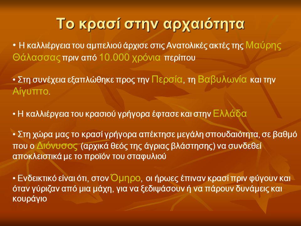 Οίνος και Βυζάντιο Στα συμπόσια, οι βυζαντινοί άρχοντες διηγούντο τα κατορθώματά τους γύρω από τη μαρμαρένια τάβλα, με τα χρυσά τους κύπελλα γεμάτα γλυκόπιοτο κρασί, όπως ακριβώς οι ομηρικοί ήρωες.......η άμπελος και ο οίνος ήταν τα πιο ιερά σύμβολα που ο χριστιανισμός δανείστηκε από τις αρχαίες θρησκείες....