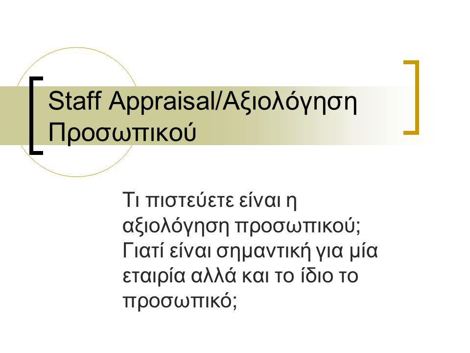 Τι πιστεύετε είναι η αξιολόγηση προσωπικού; Γιατί είναι σημαντική για μία εταιρία αλλά και το ίδιο το προσωπικό; Staff Appraisal/Αξιολόγηση Προσωπικού