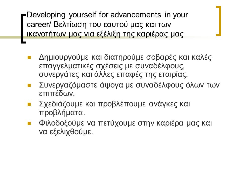 Developing yourself for advancements in your career/ Βελτίωση του εαυτού μας και των ικανοτήτων μας για εξέλιξη της καριέρας μας Δημιουργούμε και διατ