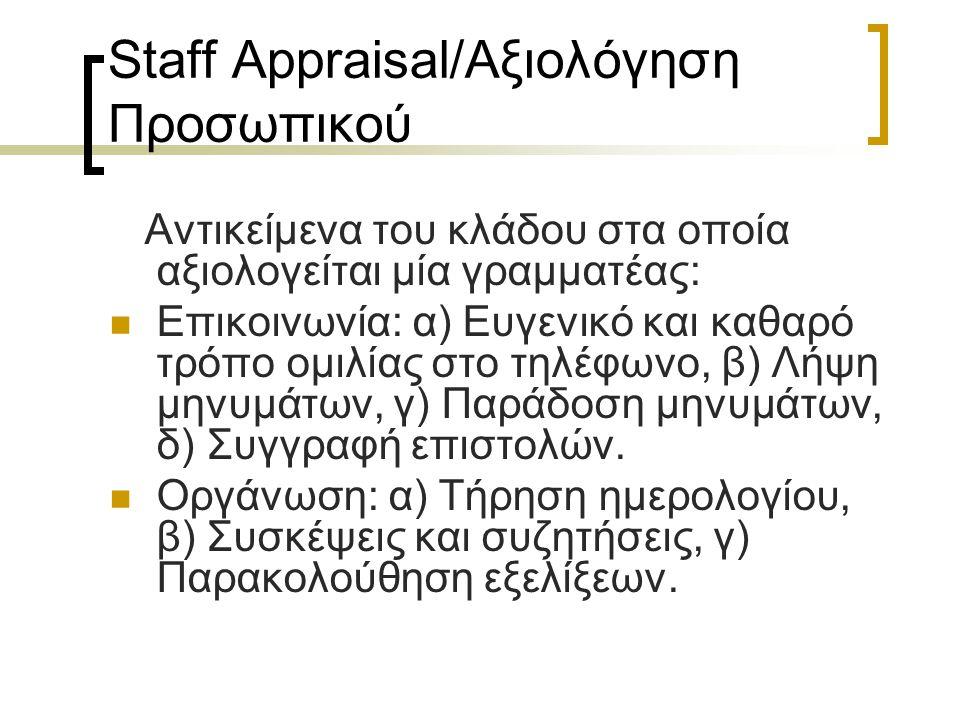 Staff Appraisal/Αξιολόγηση Προσωπικού Αντικείμενα του κλάδου στα οποία αξιολογείται μία γραμματέας: Επικοινωνία: α) Ευγενικό και καθαρό τρόπο ομιλίας