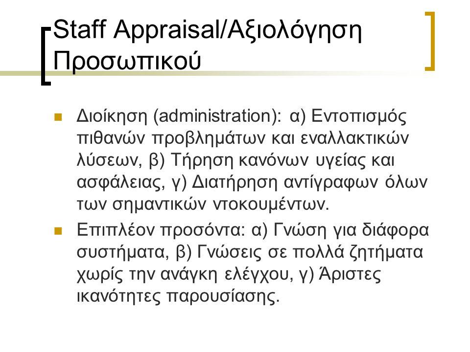Staff Appraisal/Αξιολόγηση Προσωπικού Διοίκηση (administration): α) Εντοπισμός πιθανών προβλημάτων και εναλλακτικών λύσεων, β) Τήρηση κανόνων υγείας κ