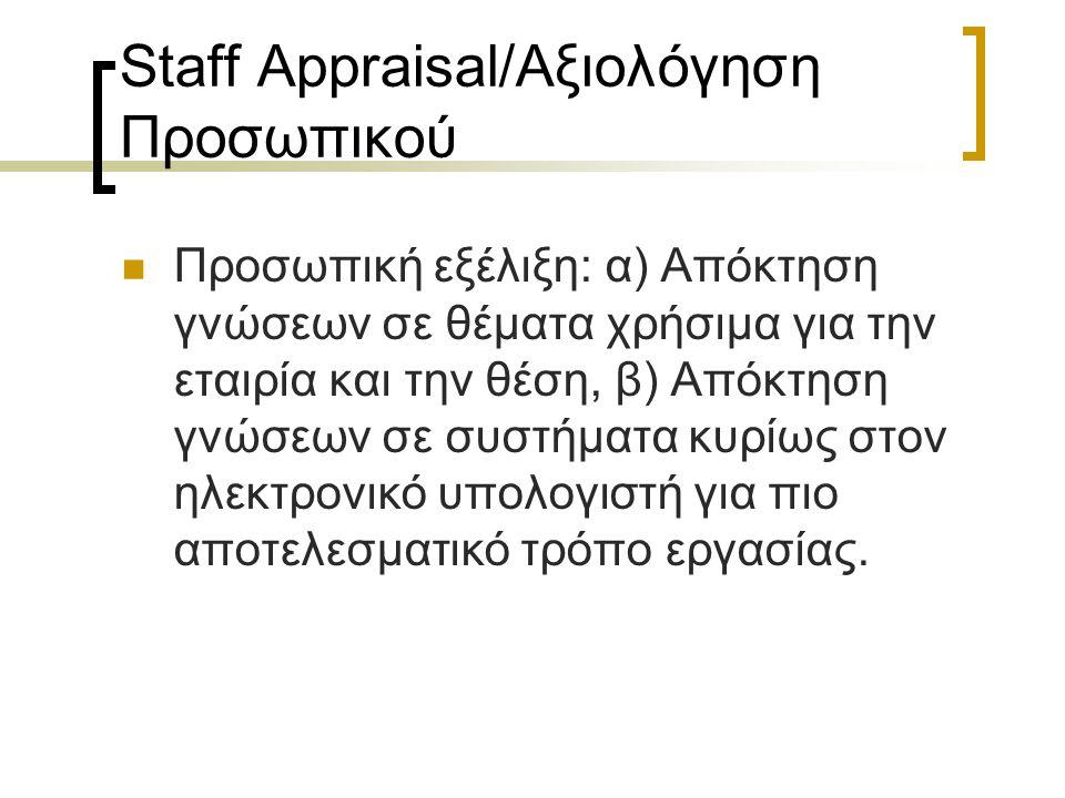 Staff Appraisal/Αξιολόγηση Προσωπικού Προσωπική εξέλιξη: α) Απόκτηση γνώσεων σε θέματα χρήσιμα για την εταιρία και την θέση, β) Απόκτηση γνώσεων σε συ