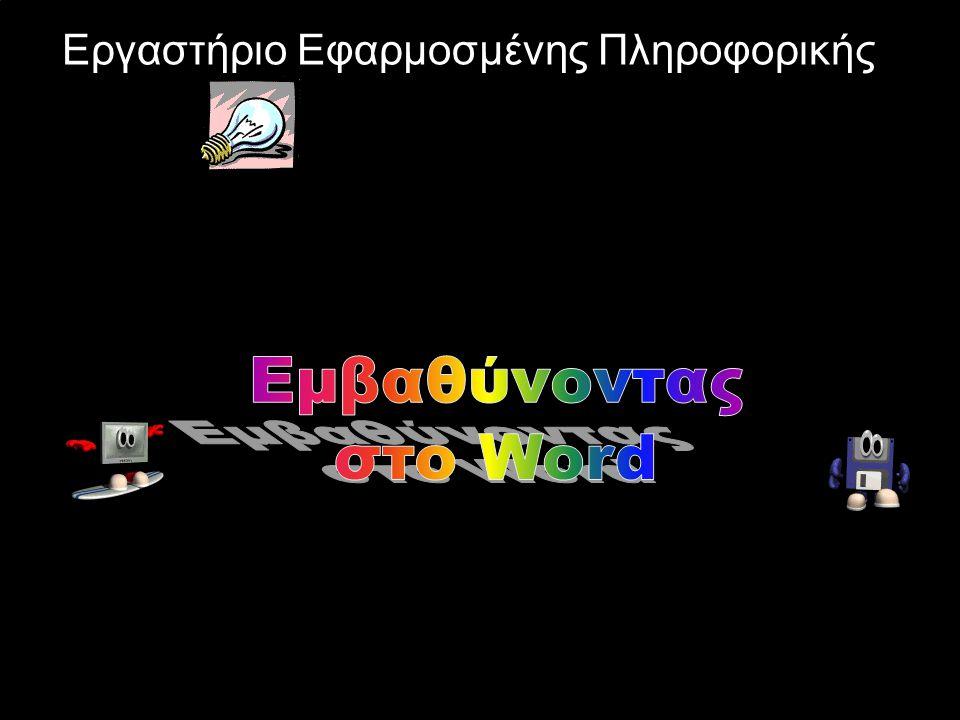 ΜορφήΓραμματοσειράΠαράγραφος Κουκίδες & Αρίθμηση Περιγράμματα & Σκίαση