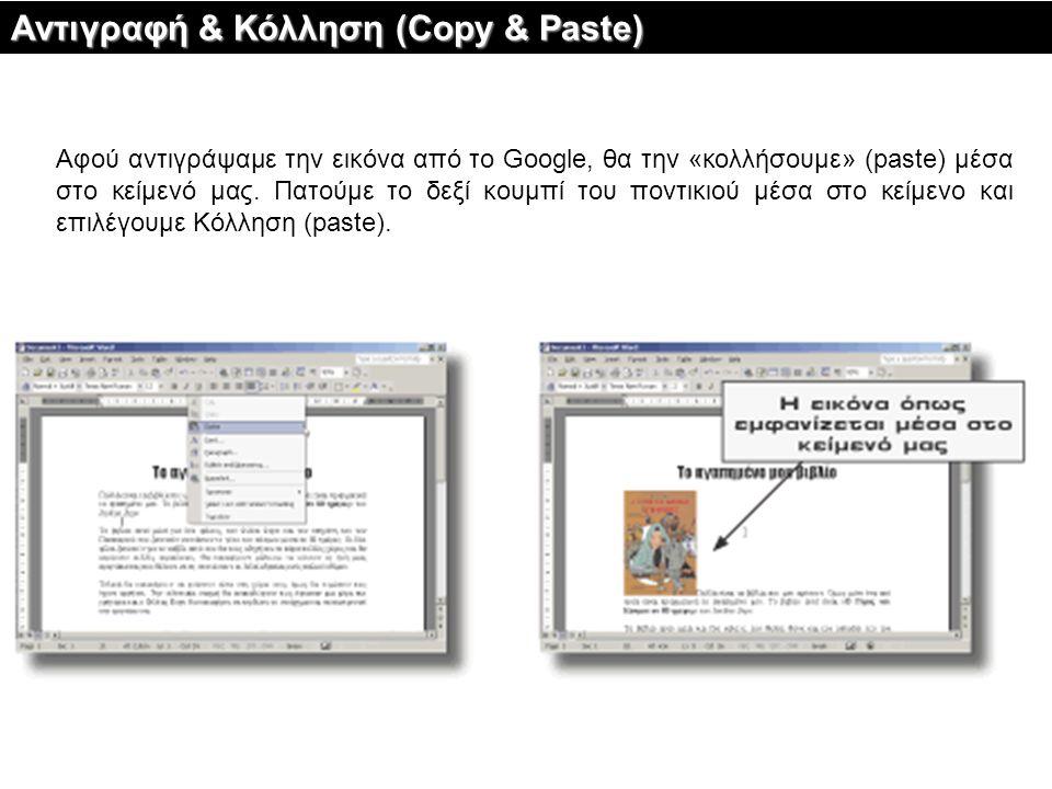 Αφού αντιγράψαμε την εικόνα από το Google, θα την «κολλήσουμε» (paste) μέσα στο κείμενό μας. Πατούμε το δεξί κουμπί του ποντικιού μέσα στο κείμενο και