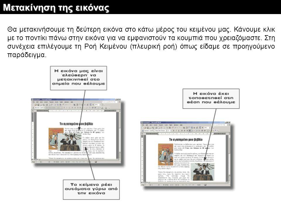 Θα μετακινήσουμε τη δεύτερη εικόνα στο κάτω μέρος του κειμένου μας. Κάνουμε κλικ με το ποντίκι πάνω στην εικόνα για να εμφανιστούν τα κουμπιά που χρει