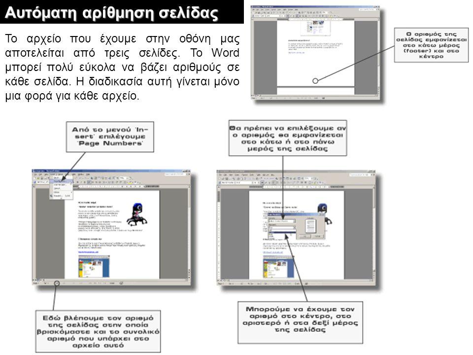Το αρχείο που έχουμε στην οθόνη μας αποτελείται από τρεις σελίδες. Το Word μπορεί πολύ εύκολα να βάζει αριθμούς σε κάθε σελίδα. Η διαδικασία αυτή γίνε