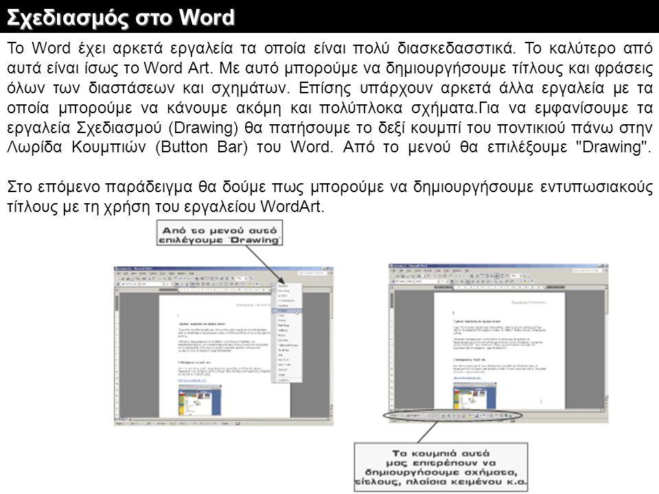 Το Word έχει αρκετά εργαλεία τα οποία είναι πολύ διασκεδασστικά. Το καλύτερο από αυτά είναι ίσως το Word Art. Με αυτό μπορούμε να δημιουργήσουμε τίτλο