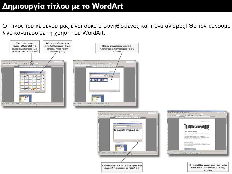 Ο τίτλος του κειμένου μας είναι αρκετά συνηθισμένος και πολύ ανιαρός! Θα τον κάνουμε λίγο καλύτερο με τη χρήση του WordArt. Δημιουργία τίτλου με το Wo