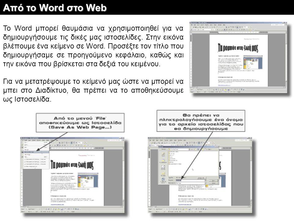 Το Word μπορεί θαυμάσια να χρησιμοποιηθεί για να δημιουργήσουμε τις δικές μας ιστοσελίδες. Στην εικόνα βλέπουμε ένα κείμενο σε Word. Προσέξτε τον τίτλ