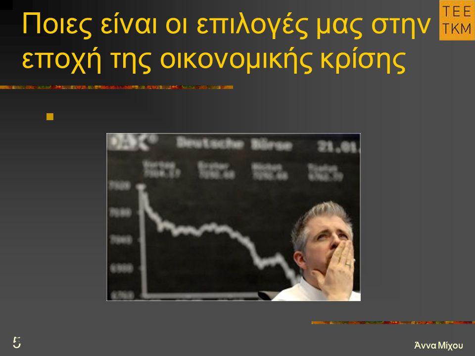 Άννα Μίχου 5 Ποιες είναι οι επιλογές μας στην εποχή της οικονομικής κρίσης 5