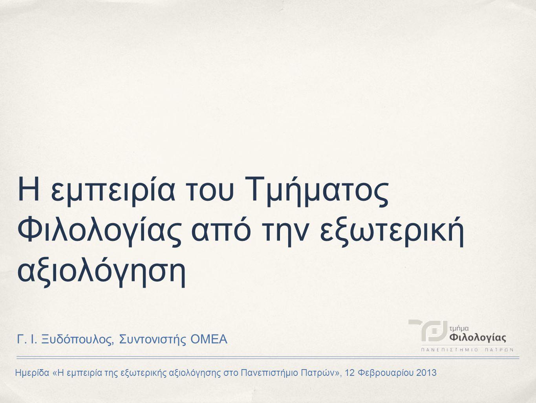 Ημερίδα «Η εμπειρία της εξωτερικής αξιολόγησης στο Πανεπιστήμιο Πατρών», 12 Φεβρουαρίου 2013 Η εμπειρία του Τμήματος Φιλολογίας από την εξωτερική αξιολόγηση Γ.