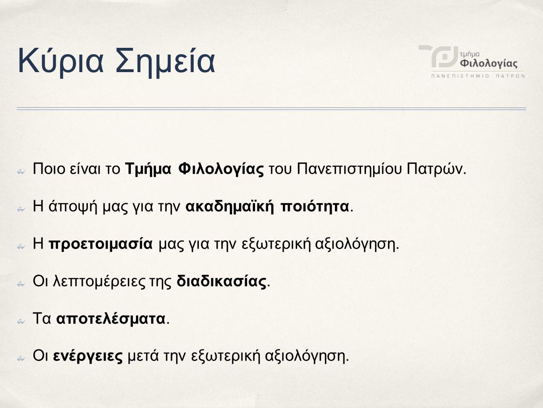 Το Τμήμα μας...✤ Είναι ένα από τα νεώτερα τμήματα Φιλολογίας στην Ελλάδα.
