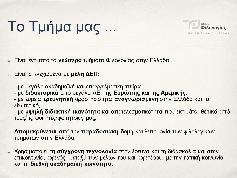 Το Τμήμα μας... ✤ Είναι ένα από τα νεώτερα τμήματα Φιλολογίας στην Ελλάδα.