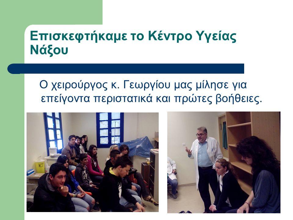 Επισκεφτήκαμε το Κέντρο Υγείας Νάξου Ο χειρούργος κ. Γεωργίου μας μίλησε για επείγοντα περιστατικά και πρώτες βοήθειες.