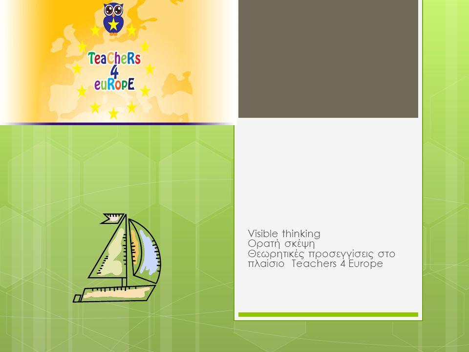 Visible thinking Ορατή σκέψη Θεωρητικές προσεγγίσεις στο πλαίσιο Teachers 4 Europe