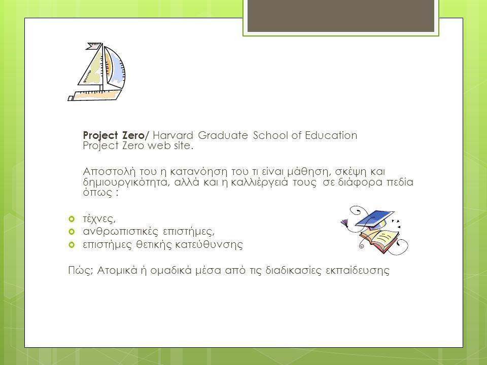 Project Zero/ Harvard Graduate School of Education Project Zero web site.