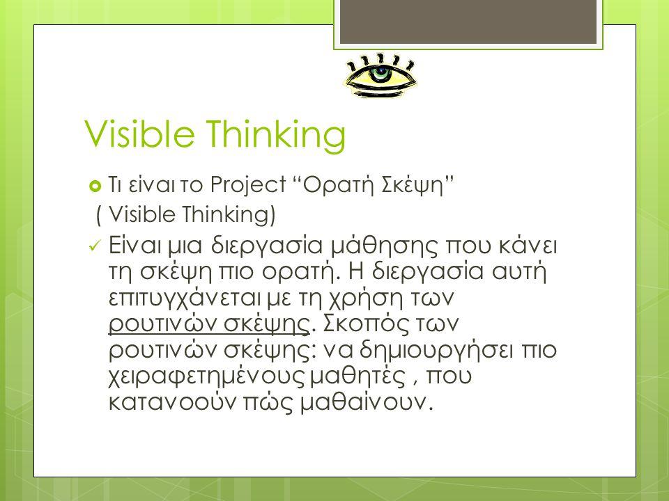 Visible Thinking  Τι είναι το Project Ορατή Σκέψη ( Visible Thinking) Είναι μια διεργασία μάθησης που κάνει τη σκέψη πιο ορατή.